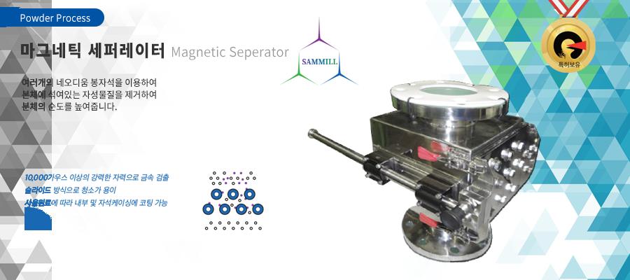 magneticseperator.png